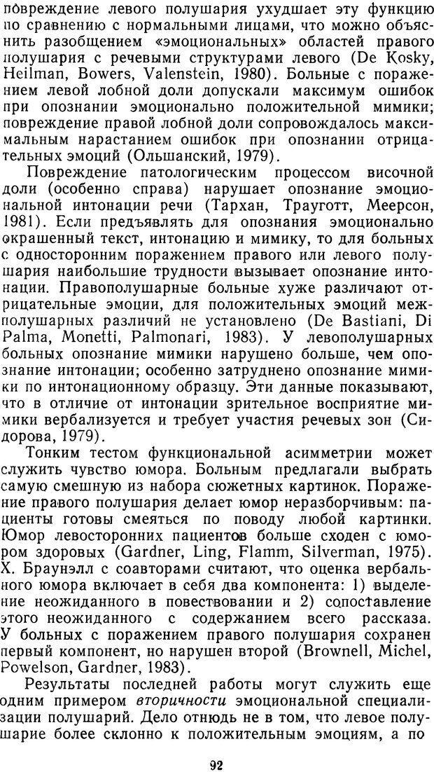 DJVU. Мотивированный мозг. Симонов П. В. Страница 93. Читать онлайн