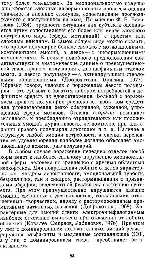 DJVU. Мотивированный мозг. Симонов П. В. Страница 94. Читать онлайн