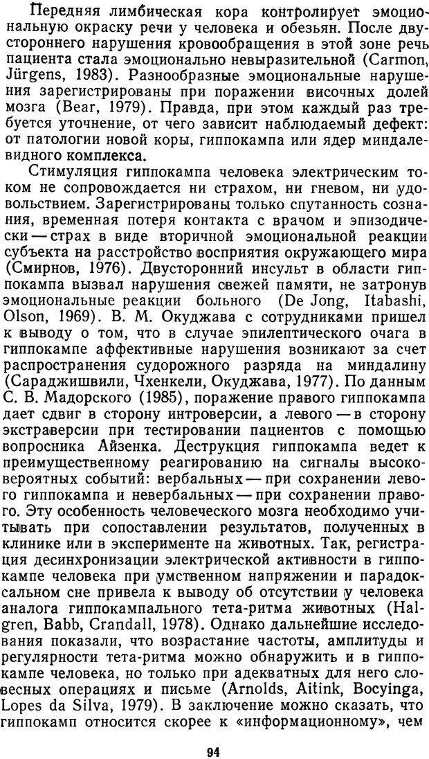DJVU. Мотивированный мозг. Симонов П. В. Страница 95. Читать онлайн