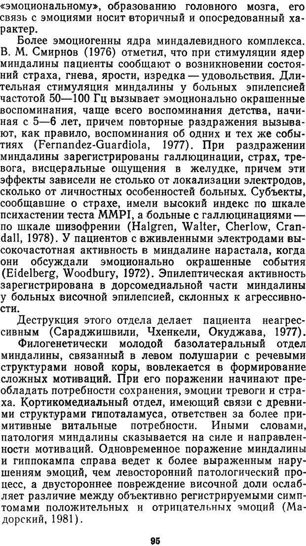 DJVU. Мотивированный мозг. Симонов П. В. Страница 96. Читать онлайн
