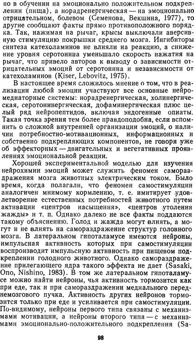 DJVU. Мотивированный мозг. Симонов П. В. Страница 99. Читать онлайн