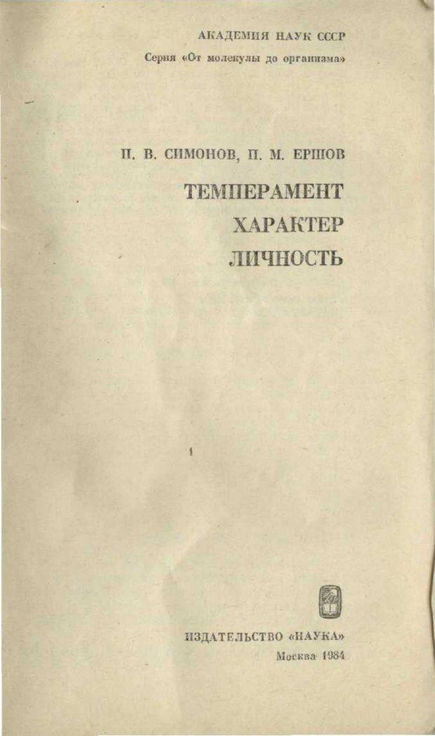 PDF. Темперамент. Характер. Личность. Симонов П. В. Страница 1. Читать онлайн