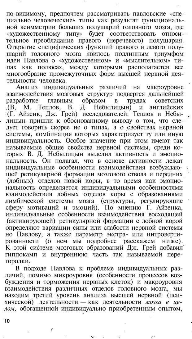 PDF. Темперамент. Характер. Личность. Симонов П. В. Страница 10. Читать онлайн