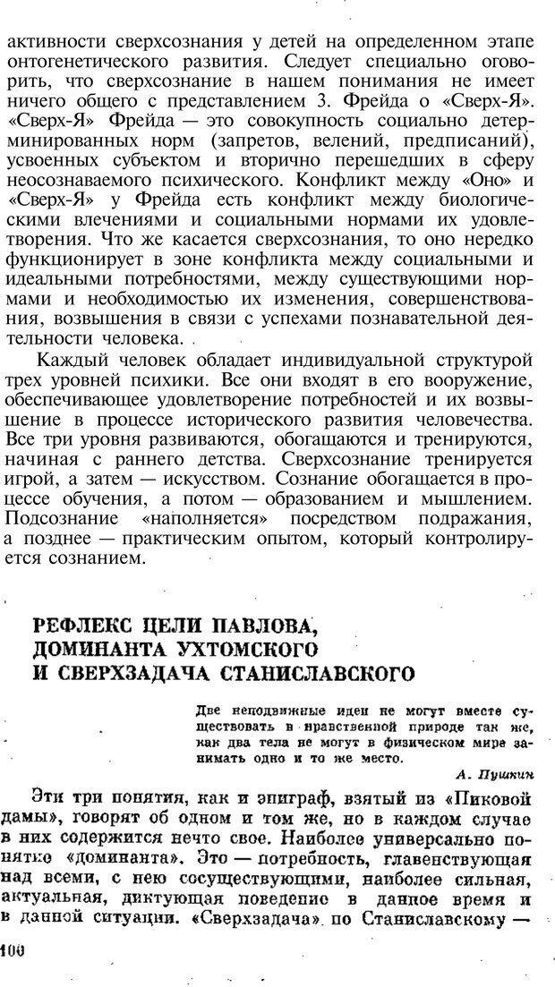 PDF. Темперамент. Характер. Личность. Симонов П. В. Страница 100. Читать онлайн