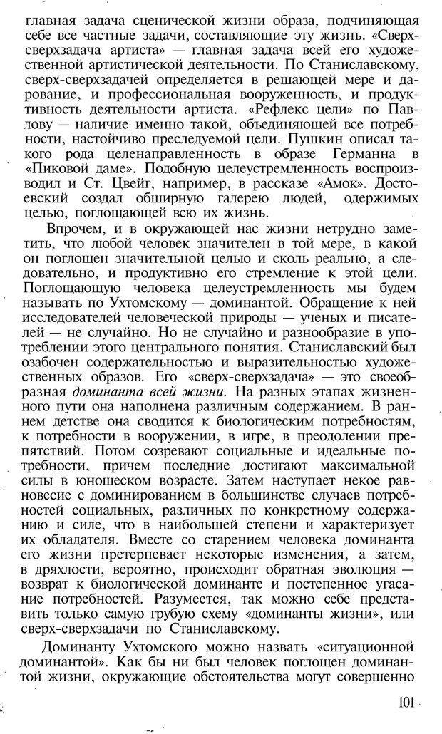 PDF. Темперамент. Характер. Личность. Симонов П. В. Страница 101. Читать онлайн
