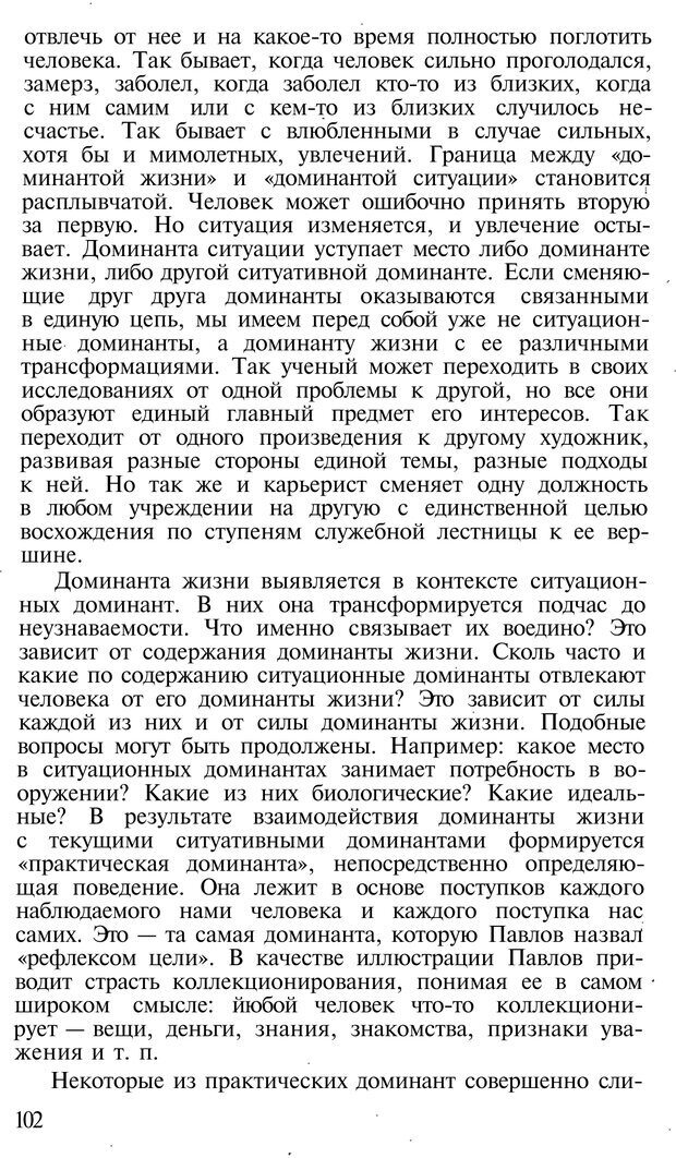 PDF. Темперамент. Характер. Личность. Симонов П. В. Страница 102. Читать онлайн