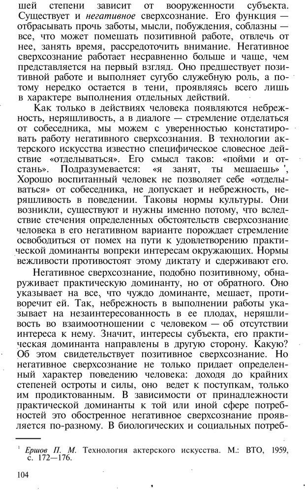 PDF. Темперамент. Характер. Личность. Симонов П. В. Страница 104. Читать онлайн