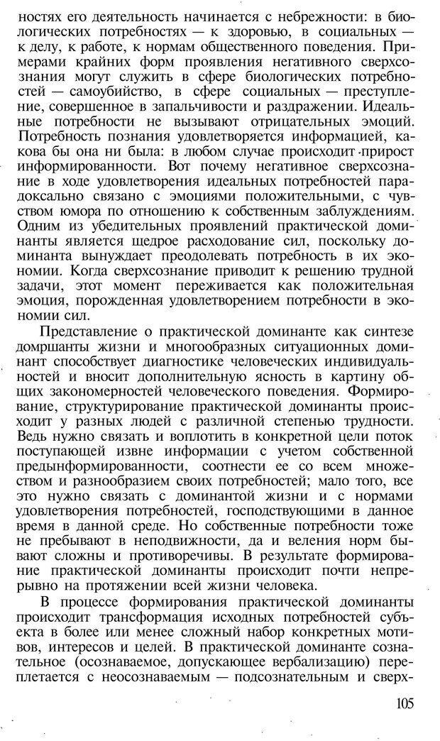 PDF. Темперамент. Характер. Личность. Симонов П. В. Страница 105. Читать онлайн
