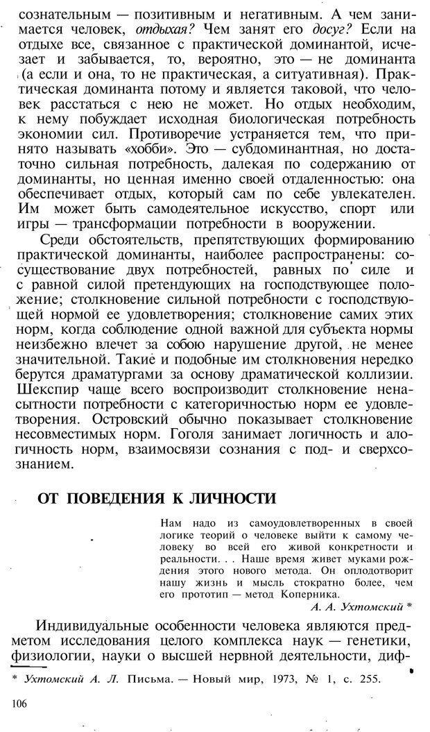 PDF. Темперамент. Характер. Личность. Симонов П. В. Страница 106. Читать онлайн