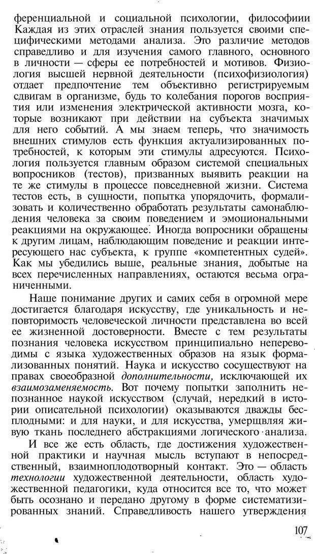 PDF. Темперамент. Характер. Личность. Симонов П. В. Страница 107. Читать онлайн