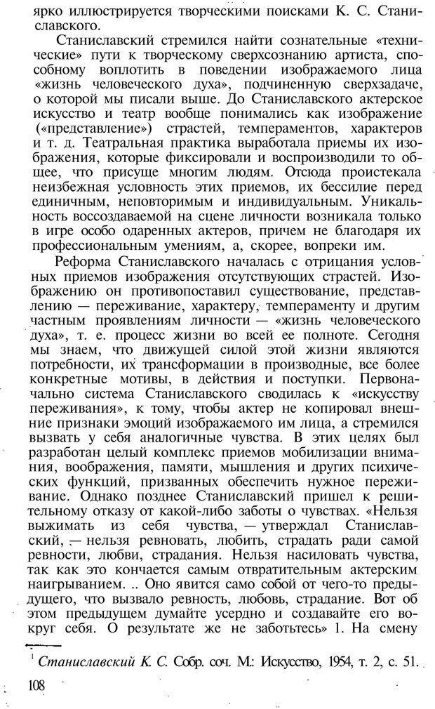 PDF. Темперамент. Характер. Личность. Симонов П. В. Страница 108. Читать онлайн