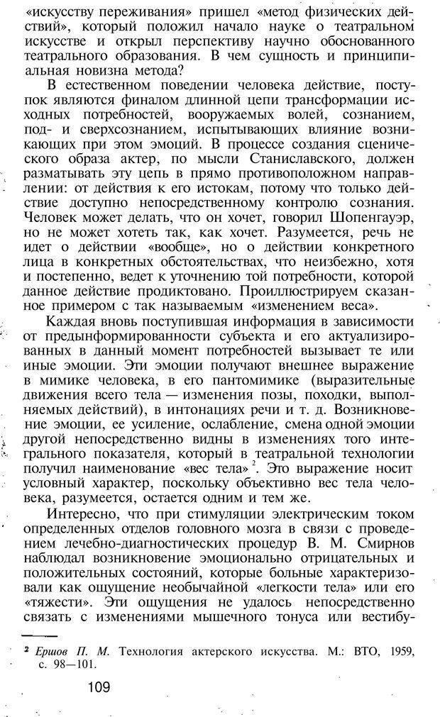 PDF. Темперамент. Характер. Личность. Симонов П. В. Страница 109. Читать онлайн