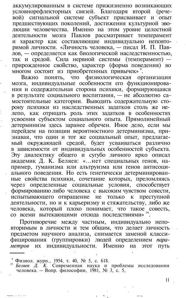 PDF. Темперамент. Характер. Личность. Симонов П. В. Страница 11. Читать онлайн
