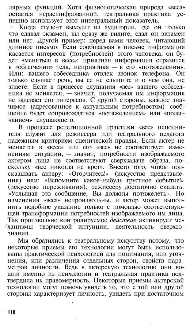 PDF. Темперамент. Характер. Личность. Симонов П. В. Страница 110. Читать онлайн