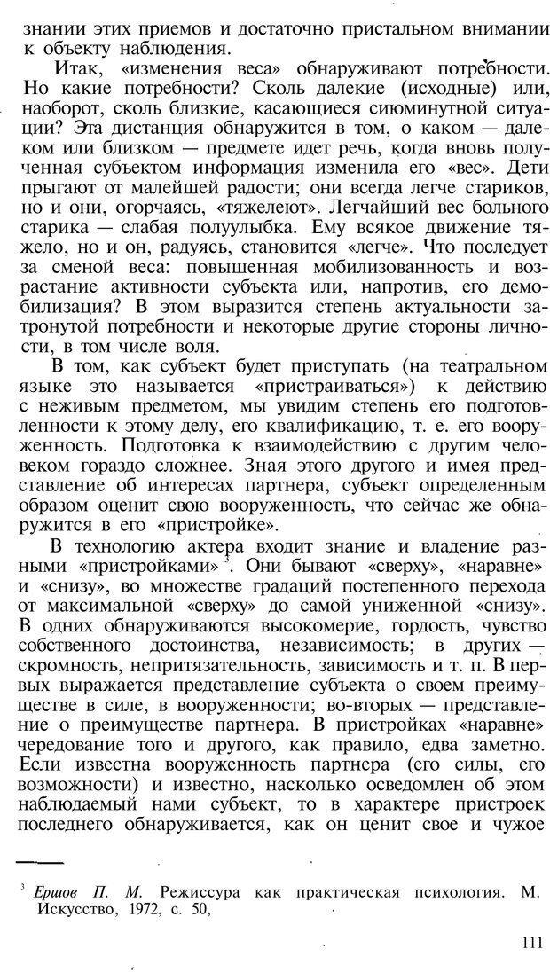 PDF. Темперамент. Характер. Личность. Симонов П. В. Страница 111. Читать онлайн