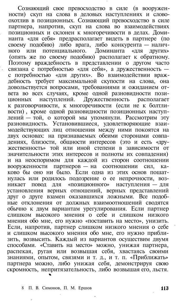 PDF. Темперамент. Характер. Личность. Симонов П. В. Страница 113. Читать онлайн