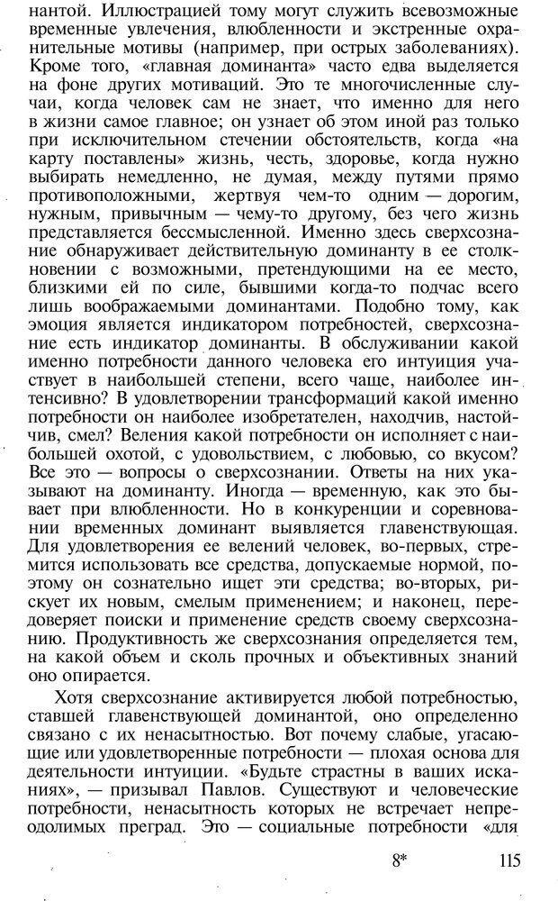 PDF. Темперамент. Характер. Личность. Симонов П. В. Страница 115. Читать онлайн