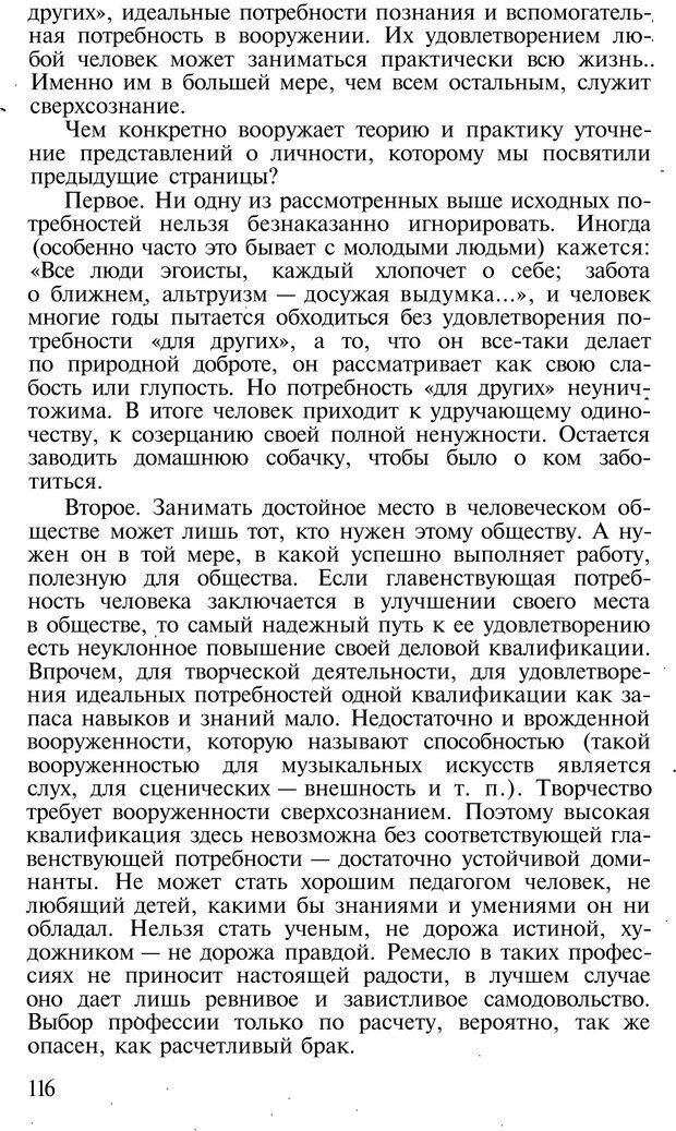 PDF. Темперамент. Характер. Личность. Симонов П. В. Страница 116. Читать онлайн