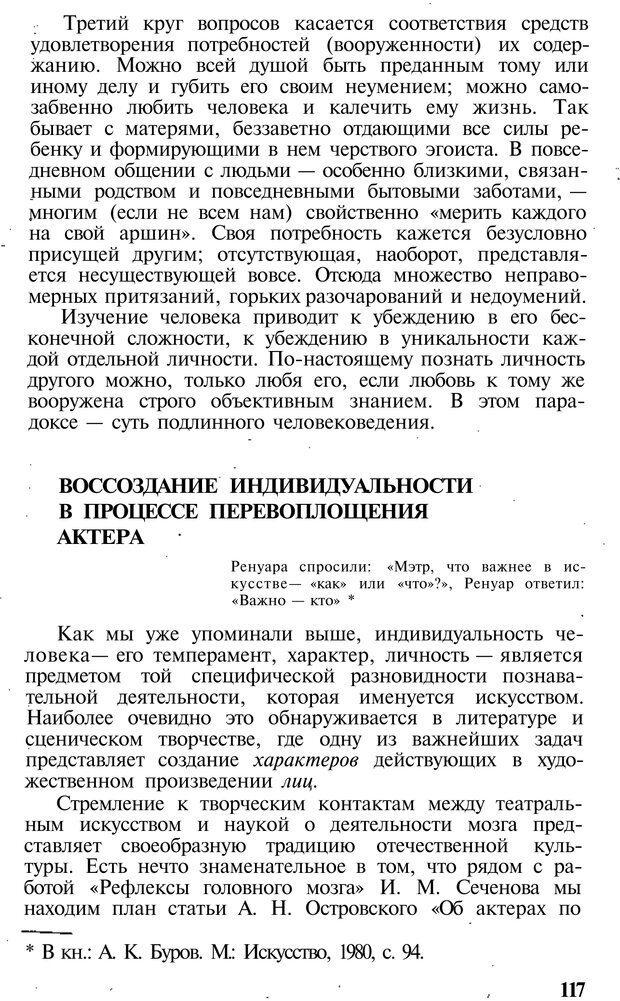 PDF. Темперамент. Характер. Личность. Симонов П. В. Страница 117. Читать онлайн