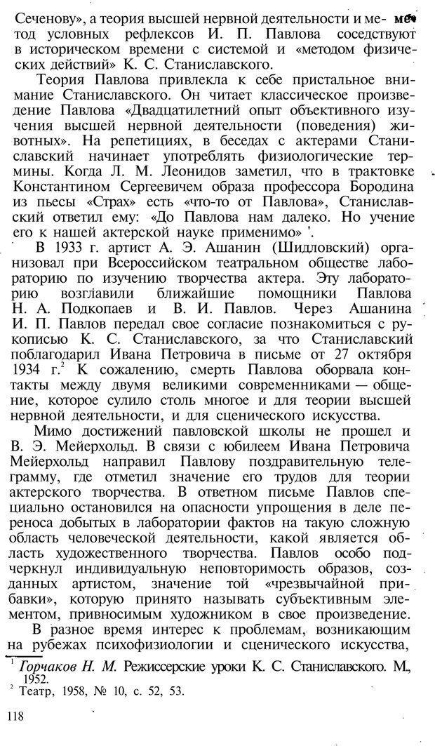 PDF. Темперамент. Характер. Личность. Симонов П. В. Страница 118. Читать онлайн