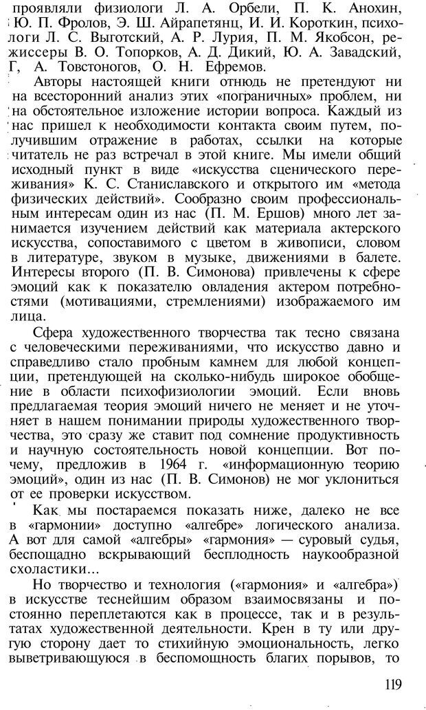 PDF. Темперамент. Характер. Личность. Симонов П. В. Страница 119. Читать онлайн