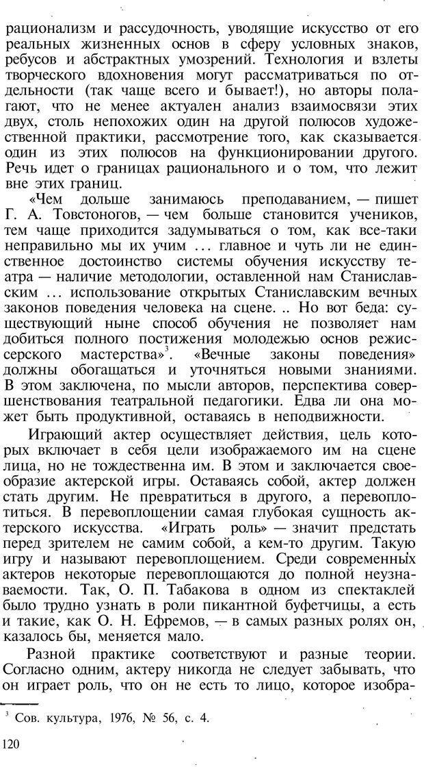 PDF. Темперамент. Характер. Личность. Симонов П. В. Страница 120. Читать онлайн