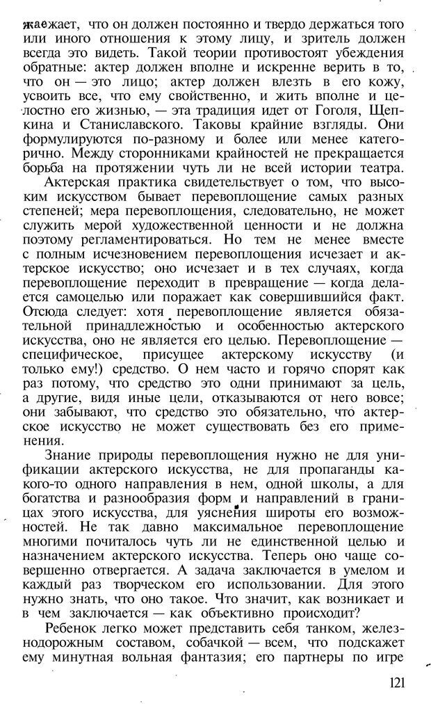 PDF. Темперамент. Характер. Личность. Симонов П. В. Страница 121. Читать онлайн