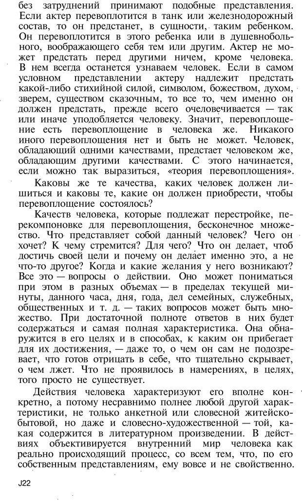 PDF. Темперамент. Характер. Личность. Симонов П. В. Страница 122. Читать онлайн