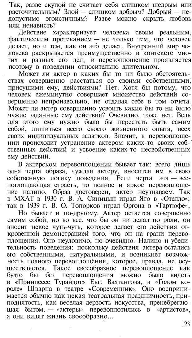 PDF. Темперамент. Характер. Личность. Симонов П. В. Страница 123. Читать онлайн