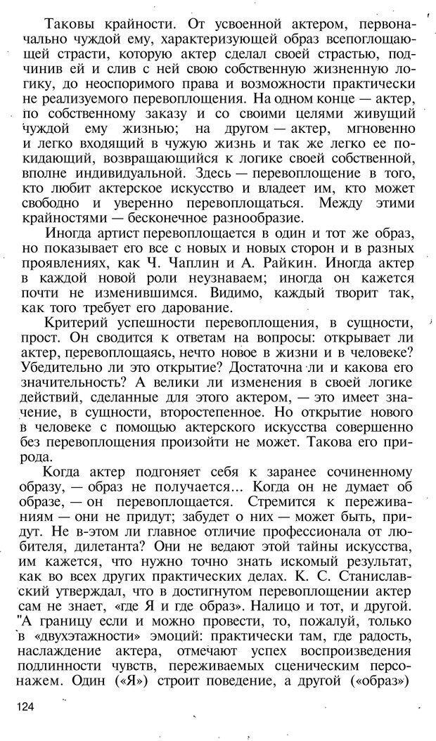 PDF. Темперамент. Характер. Личность. Симонов П. В. Страница 124. Читать онлайн