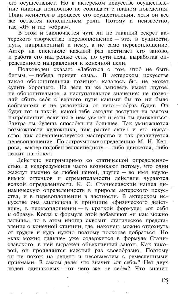PDF. Темперамент. Характер. Личность. Симонов П. В. Страница 125. Читать онлайн
