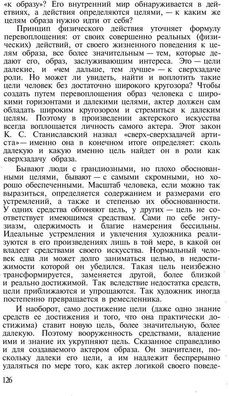 PDF. Темперамент. Характер. Личность. Симонов П. В. Страница 126. Читать онлайн