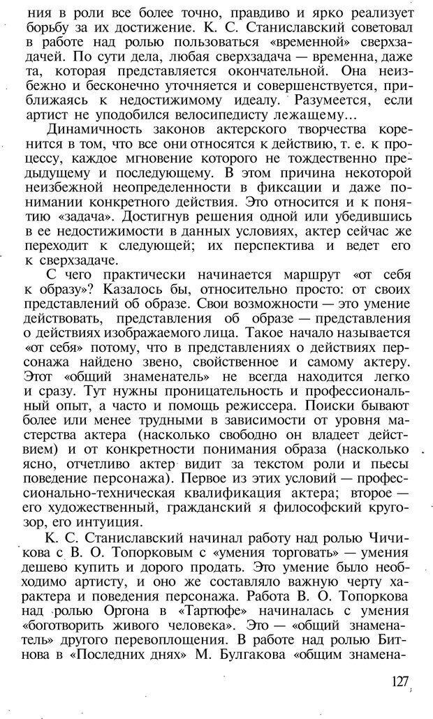 PDF. Темперамент. Характер. Личность. Симонов П. В. Страница 127. Читать онлайн