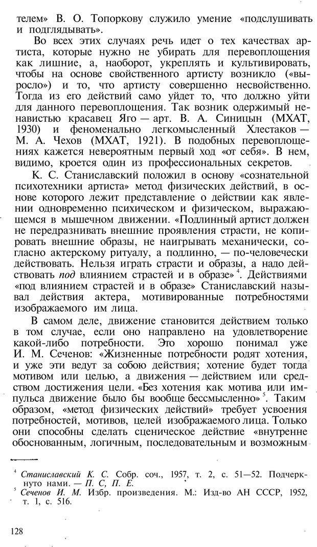 PDF. Темперамент. Характер. Личность. Симонов П. В. Страница 128. Читать онлайн