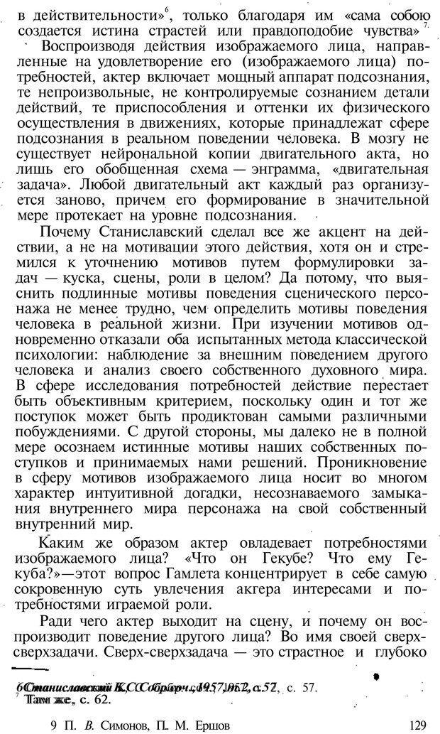 PDF. Темперамент. Характер. Личность. Симонов П. В. Страница 129. Читать онлайн