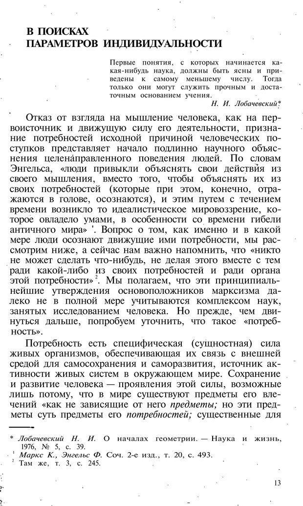 PDF. Темперамент. Характер. Личность. Симонов П. В. Страница 13. Читать онлайн