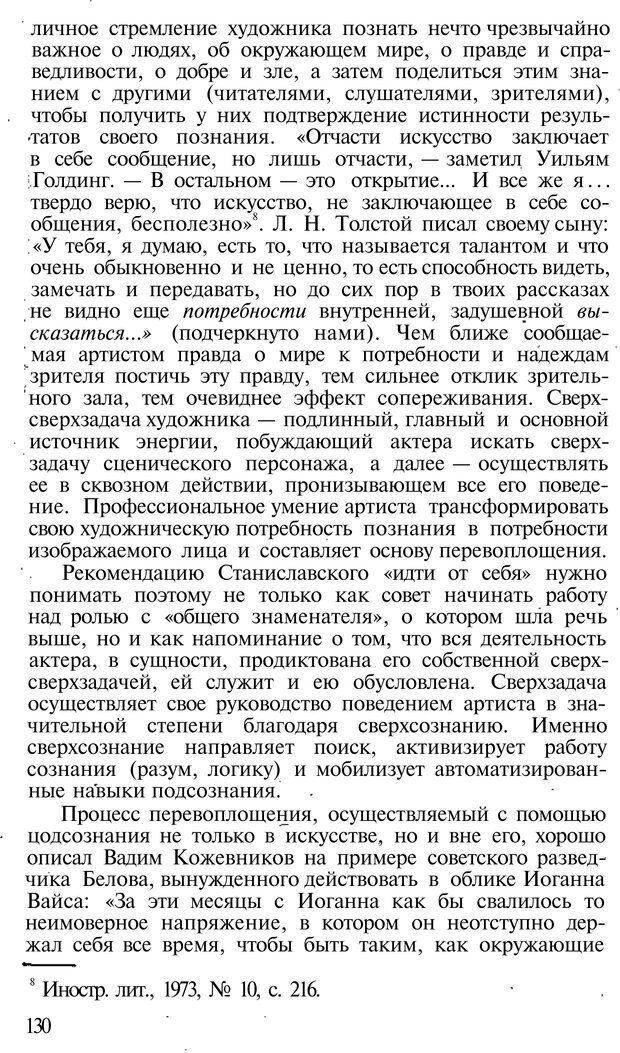 PDF. Темперамент. Характер. Личность. Симонов П. В. Страница 130. Читать онлайн