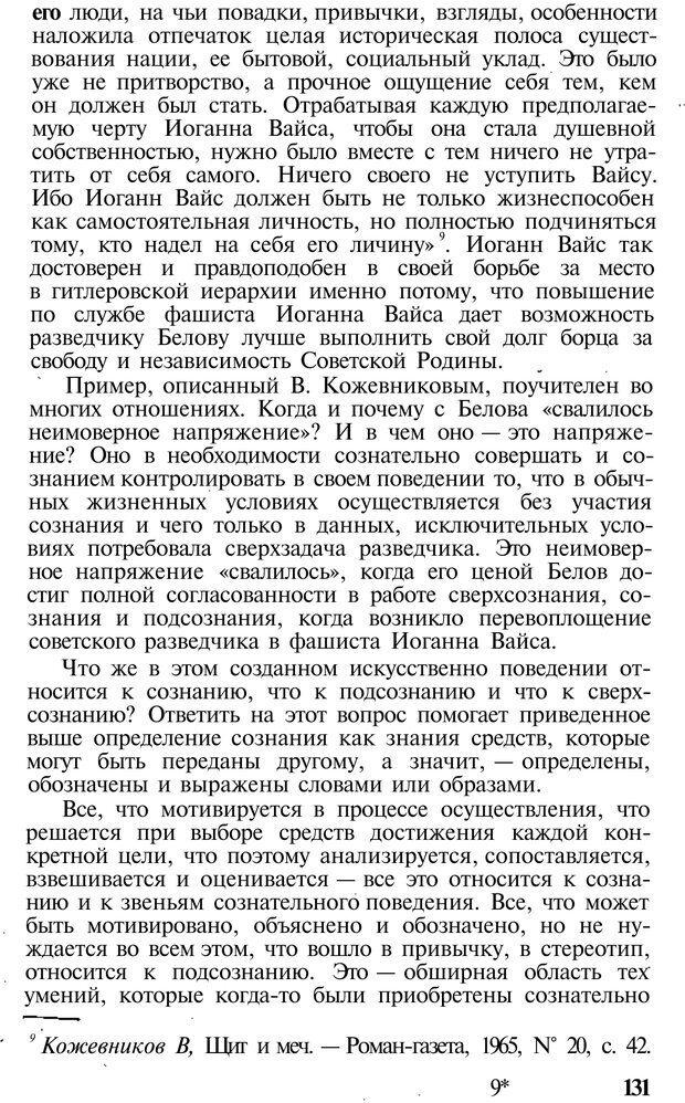 PDF. Темперамент. Характер. Личность. Симонов П. В. Страница 131. Читать онлайн
