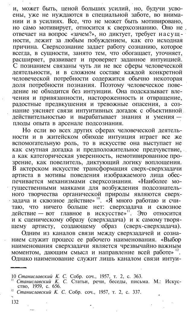 PDF. Темперамент. Характер. Личность. Симонов П. В. Страница 132. Читать онлайн