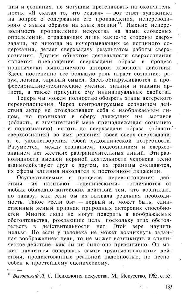 PDF. Темперамент. Характер. Личность. Симонов П. В. Страница 133. Читать онлайн
