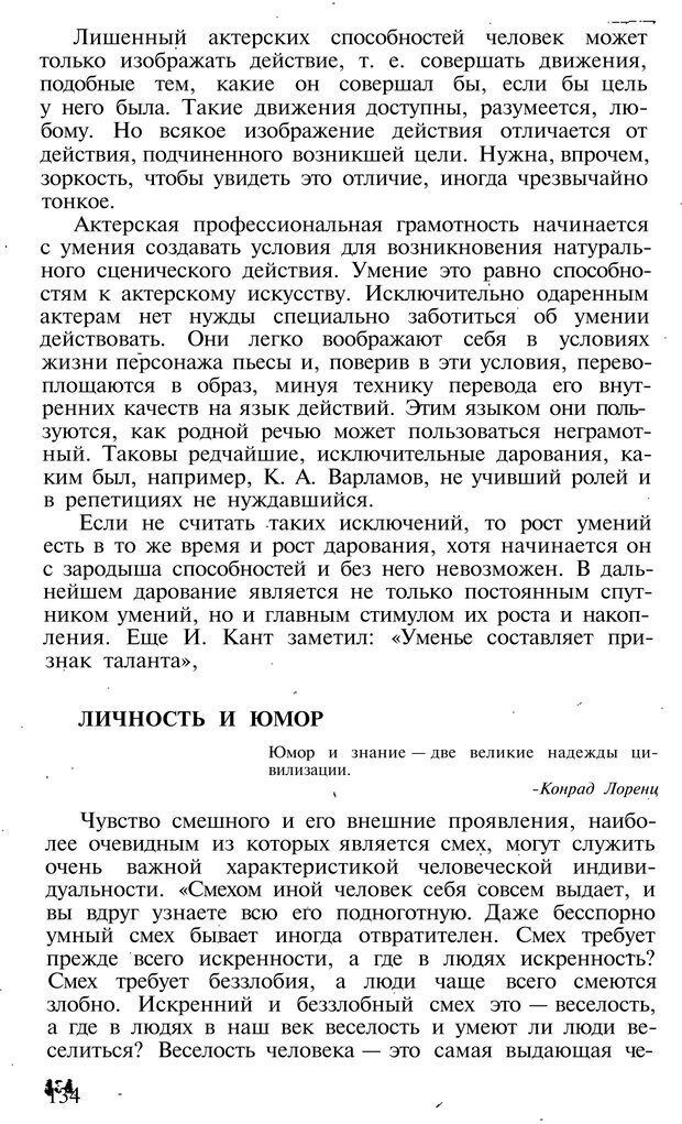PDF. Темперамент. Характер. Личность. Симонов П. В. Страница 134. Читать онлайн