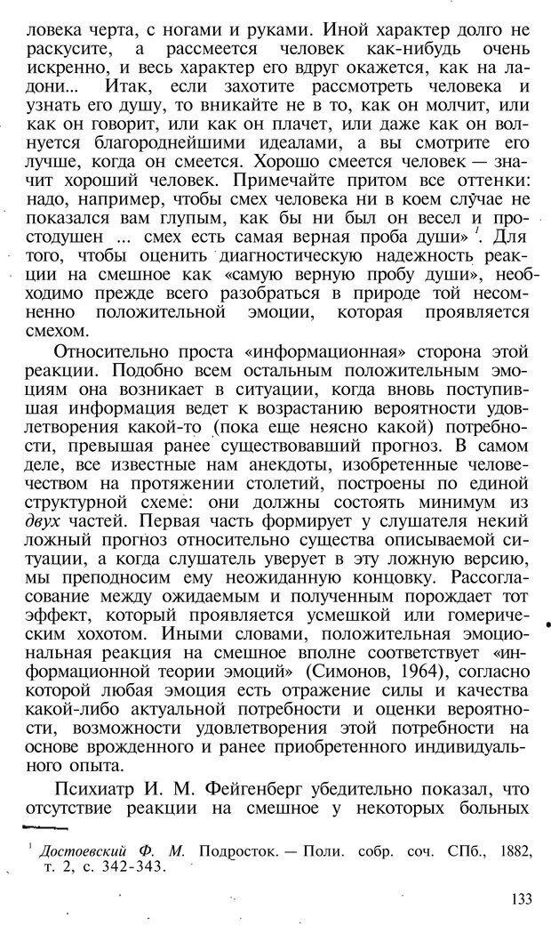 PDF. Темперамент. Характер. Личность. Симонов П. В. Страница 135. Читать онлайн
