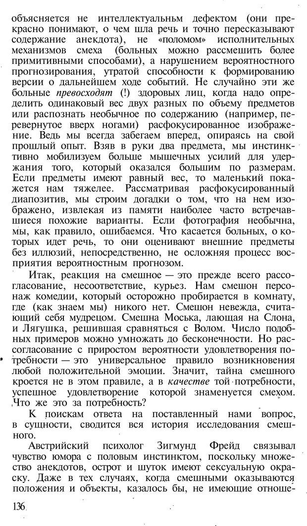 PDF. Темперамент. Характер. Личность. Симонов П. В. Страница 136. Читать онлайн