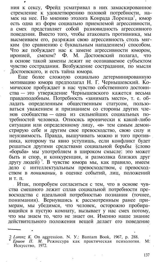 PDF. Темперамент. Характер. Личность. Симонов П. В. Страница 137. Читать онлайн