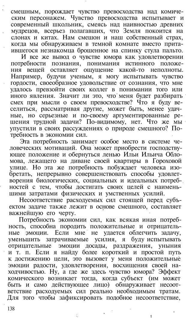 PDF. Темперамент. Характер. Личность. Симонов П. В. Страница 138. Читать онлайн