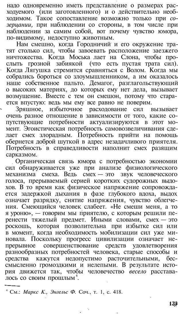 PDF. Темперамент. Характер. Личность. Симонов П. В. Страница 139. Читать онлайн