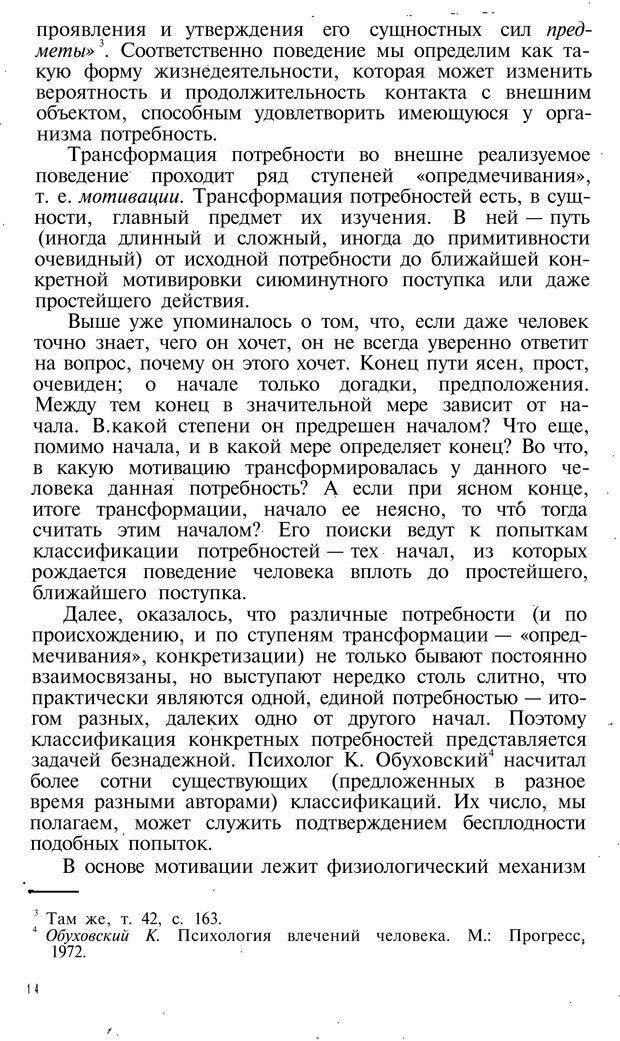 PDF. Темперамент. Характер. Личность. Симонов П. В. Страница 14. Читать онлайн