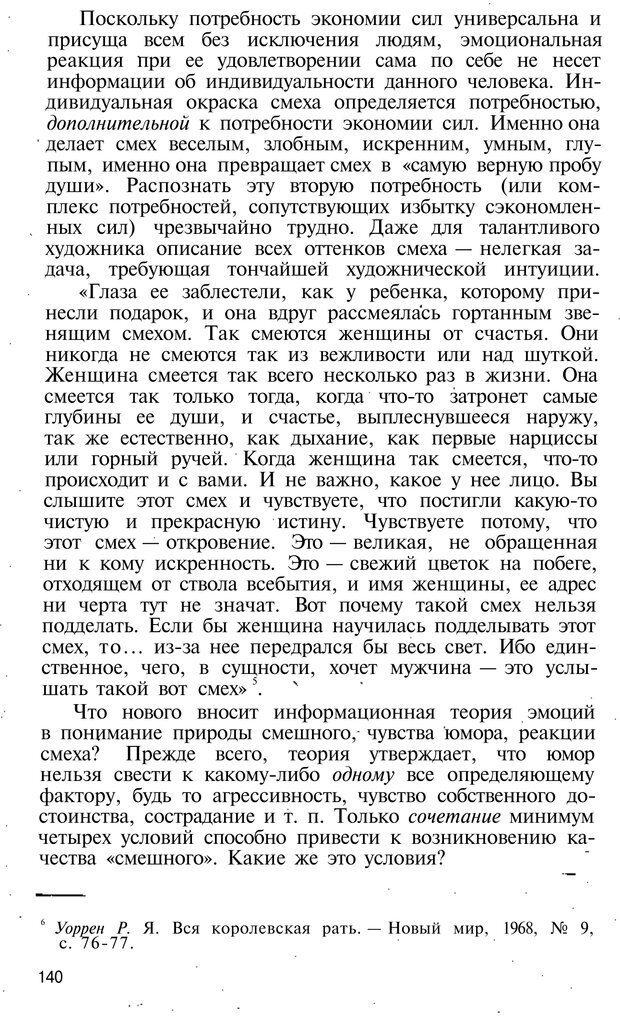 PDF. Темперамент. Характер. Личность. Симонов П. В. Страница 140. Читать онлайн