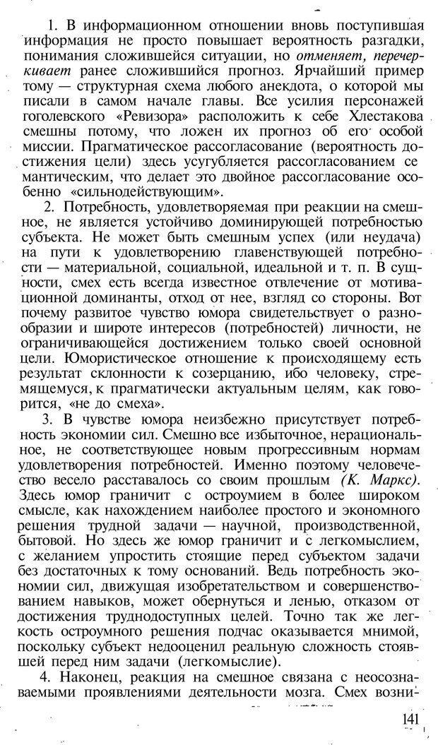 PDF. Темперамент. Характер. Личность. Симонов П. В. Страница 141. Читать онлайн
