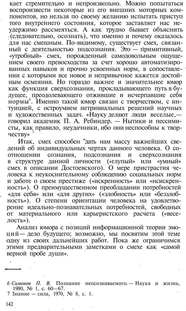 PDF. Темперамент. Характер. Личность. Симонов П. В. Страница 142. Читать онлайн
